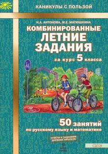 Комбинированные летние задания за курс 5 класса. 50 занятий по русскому языку и математике. ФГОС