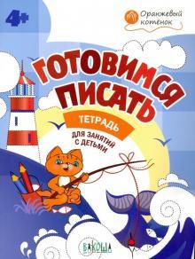 Готовимся писать. Тетрадь для занятий с детьми 4-5 лет. ФГОС ДО - Вениамин Мёдов