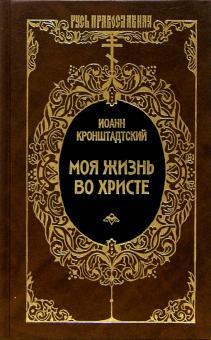 Моя жизнь во Христе - Святой праведный Иоанн Кронштадтский