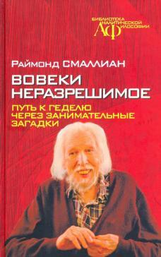 Библиотека аналитической философии