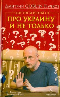 Вопросы и ответы. Про Украину и не только