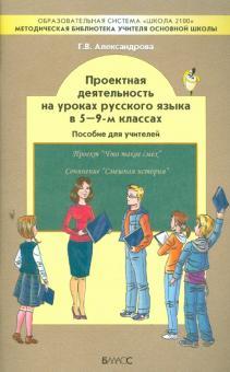 Проектная деятельность на уроках русского языка в 5-9-м классах. Пособие для учителя