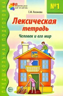 Лексическая тетрадь № 1 для занятий с дошкольниками: Человек и его мир