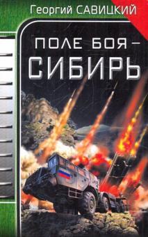 Поле боя - Сибирь - Георгий Савицкий