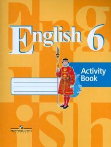 Английский язык. 6 класс. Рабочая тетрадь. ФГОС