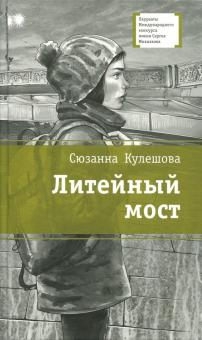 Сюзанна Кулешова - Литейный мост обложка книги