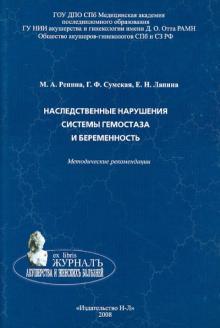 Наследственные нарушения системы гемостаза и беременность. Методические рекомендации