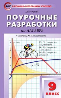 Алгебра. 9 класс. Поурочные разработки к учебнику Ю.Н. Макарычева и др. ФГОС