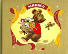 Мари Колмон - Мишка обложка книги