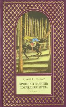 Хроники Нарнии: последняя битва. Три повести - Клайв Льюис
