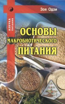 Основы макробиотического питания - Зоя Одзи