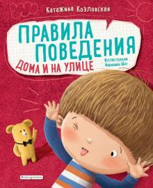 новая детская книга про правила поведения