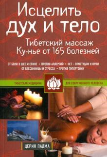 Исцелить дух и тело: тибетский массаж Ку-нье от 165 болезней - Падма Церин