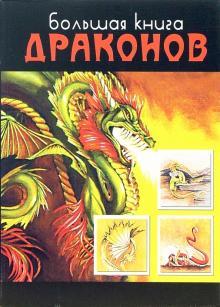 Большая книга драконов - Лора Айриш