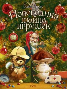 Новогодняя тайна игрушек
