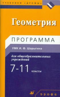 Геометрия. 7-11 классы. Программа УМК - Шарыгин, Муравина