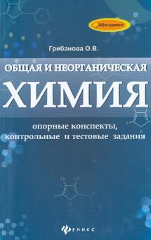 Общая и неорганическая химия: опорные конспекты, контрольные и тестовые задания