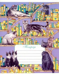 """Тетрадь """"Коты и книги"""" (18 листов, А5, линия, 5 видов) (49519)"""