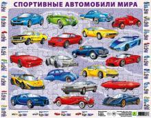 """Детский пазл на подложке """"Спортивные автомобили мира"""" (63 элемента)"""