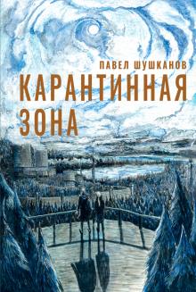 Павел Шушканов - Карантинная зона