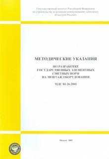 Методические указания по разработке Гос. элементных сметных норм на монтаж (МДС 81-26.2001)