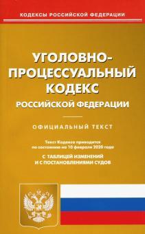 6 уголовно процессуальный кодекс российской федерации
