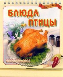 Блюда из птицы. Вкусно и быстро
