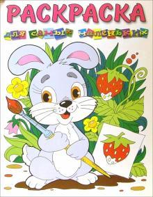 """Книга: """"Раскраска для самых маленьких (зайчик)"""". Купить ..."""