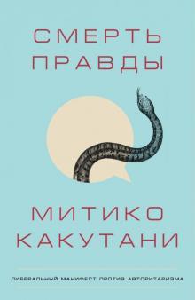 Смерть правды - Митико Какутани