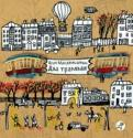 Осип Мандельштам - Два трамвая обложка книги