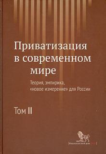 """Приватизация в современном мире. Теория, эмпирика, """"новое измерение"""" для России. В 2-х томах. Том 2"""