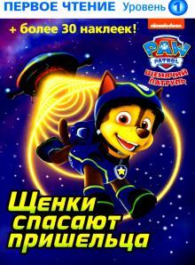 Щенки спасают пришельца - Кристин Депкен