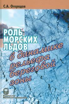 Роль морских льдов в динамике рельефа береговой зоны - Станислав Огородов