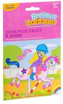 """Настольная игра """"Весёлые забавы. Прикрепи хвост пони!"""" (0984ВВ)"""