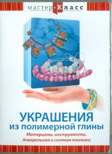 Украшения из полимерной глины. Материалы, инструменты. Акварельная и соляная техники (DVD)