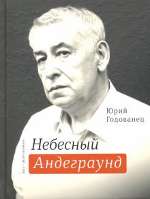 Небесный Андеграунд - Юрий Годованец