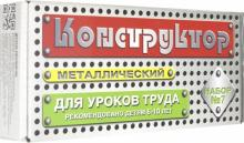 Конструктор металлический для уроков труда. Набор №7 (148 элементов) (00847)
