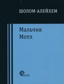 Мальчик Мотл