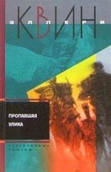Пропавшая улика: Детективные романы
