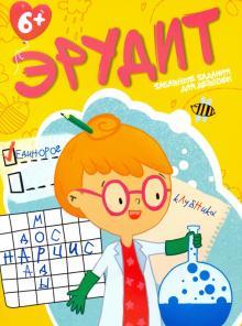"""Книжка-картинка """"Забавные задания для девочек"""" (52980)"""