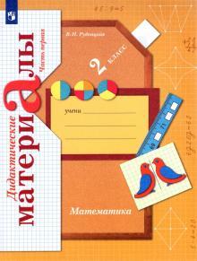 Математика. 2 класс. Дидактические материалы. В 2-х частях. Часть 1