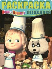 Раскраска-отгадалка. Маша и Медведь (№1313)