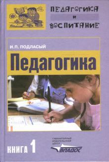 Педагогика: в 3-х книгах. Книга 1: Общие основы: учебник для студентов вузов