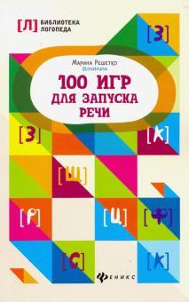 100 игр для запуска речи