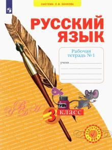 Русский язык. 3 класс. Рабочая тетрадь. В 4-х частях. Часть 1. ФГОС