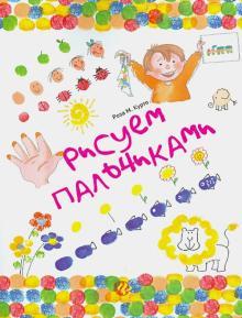 Рисуем пальчиками
