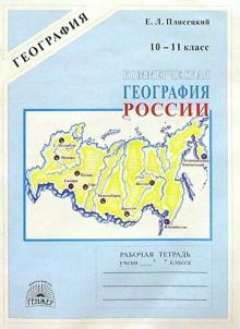 Коммерческая география России: Рабочая тетрадь для 10-11 классов - Евгений Плисецкий