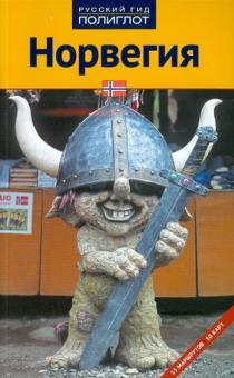 Норвегия - Йенс Кумпх