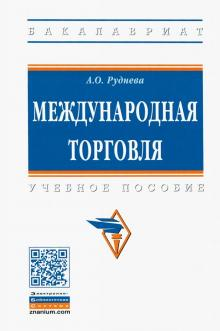 Международная торговля. Учебное пособие - Анастасия Руднева