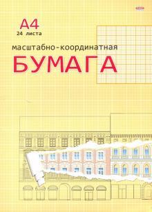 Бумага масштабно-координатная, 24 листа, А4, ОРАНЖЕВАЯ (24-3155)